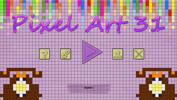 Pixel Art 31 (2021) - полная версия на русском