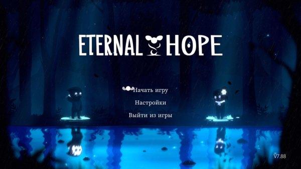 Eternal Hope (2021) - полная версия на русском