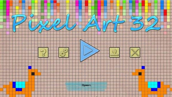 Pixel Art 32 (2021) - полная версия на русском