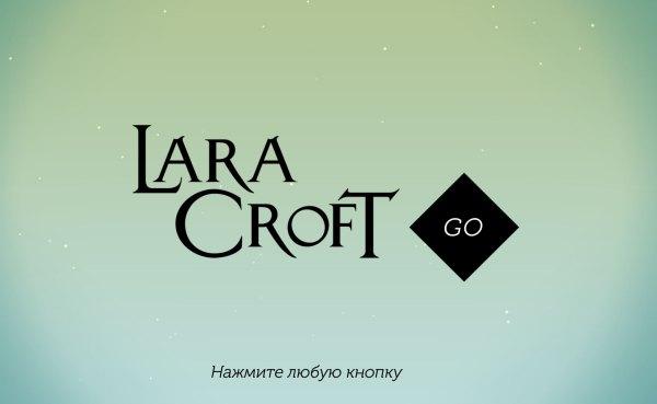 Lara Croft GO - полная версия