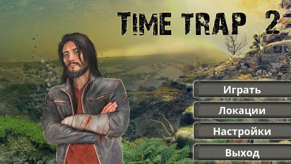 Петля Времени 2 / Time Trap 2 (2021) - полная версия на русском