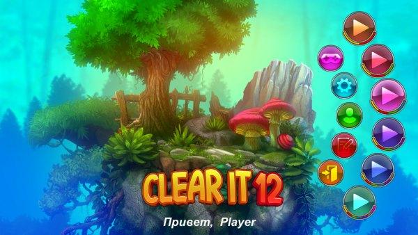 Clear It 12 (2021) - полная версия на русском