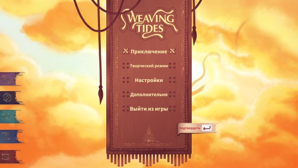 Weaving Tides (2021) - полная версия на русском