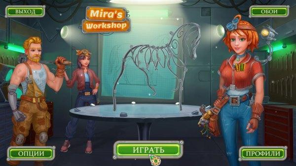 Mira's Workshop (2021) - полная версия на русском
