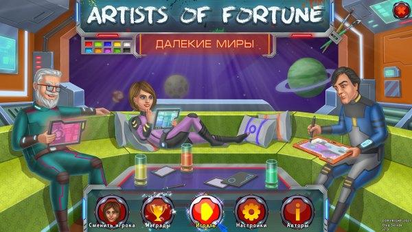 Artists of Fortune. Далекие миры (2021) - полная версия на русском