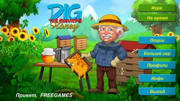 Dig The Ground 5: Honey (2021) - полная версия на русском