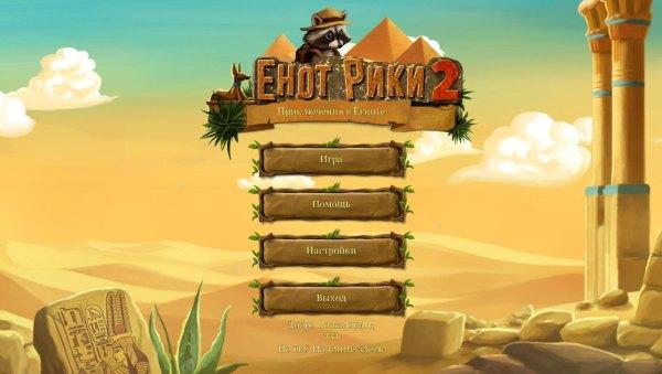 Енот Рики 2. Приключения в Египте (2021) - полная версия