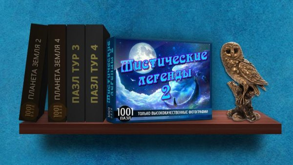 1001 пазл. Мистические легенды 2 (2021) - полная версия