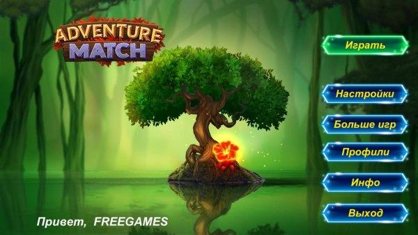 Adventure Match (2021) - полная версия на русском