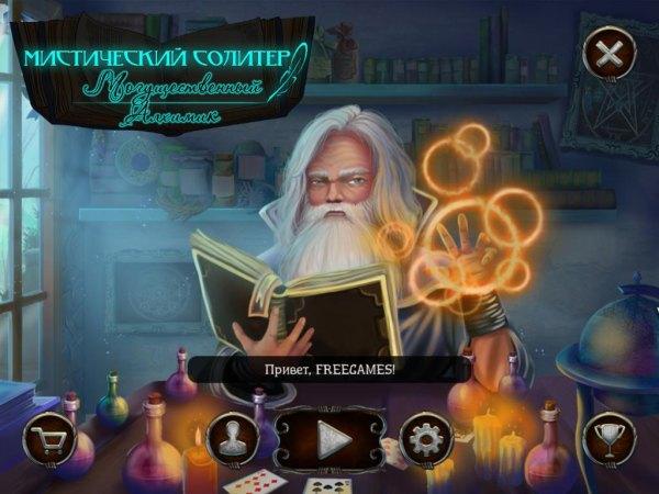 Мистический солитер. Могущественный алхимик (2021) - полная версия