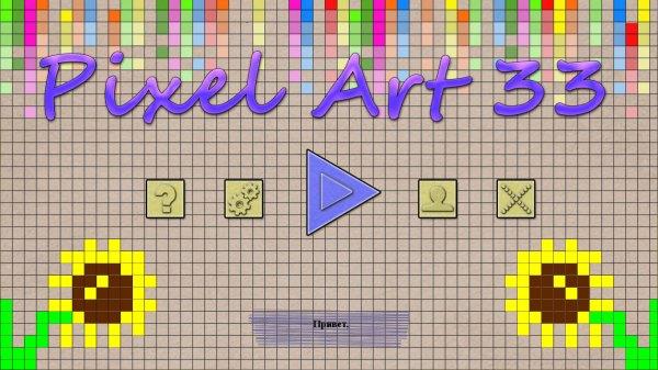 Pixel Art 33 (2021) - полная версия