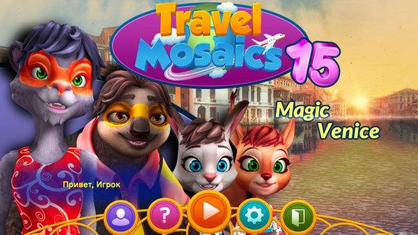Travel Mosaics 15: Magic Venice (2021) - полная версия на русском