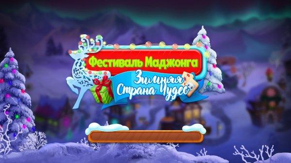 Фестиваль маджонга. Зимняя Страна чудес (2021) - полная версия