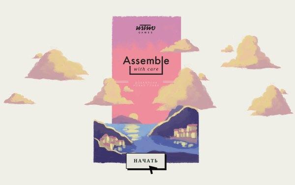 Assemble with Care (2021) - полная версия на русском