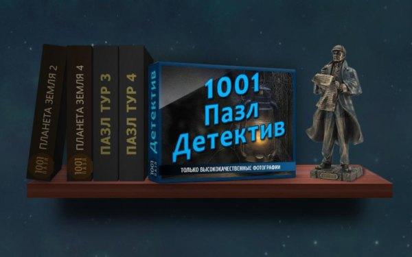 1001 пазл. Детектив (2021) - полная версия