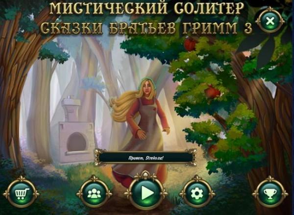 Мистический солитер. Сказки братьев Гримм 3 (2021) - полная версия
