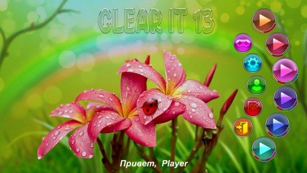 Clear It 13 (2021) - полная версия на русском