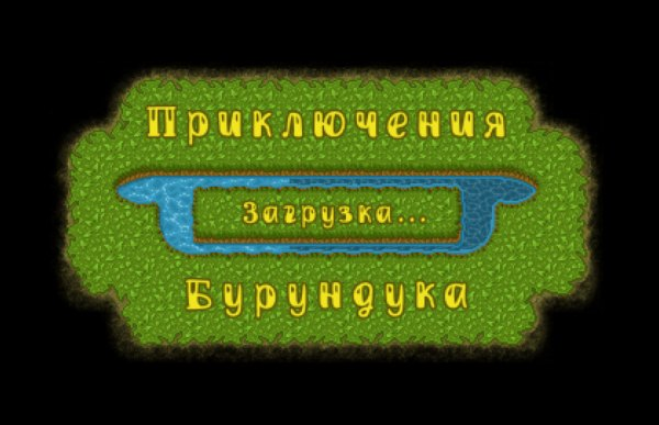Приключения бурундука / Chipmunk's Adventures (2020) - полная версия