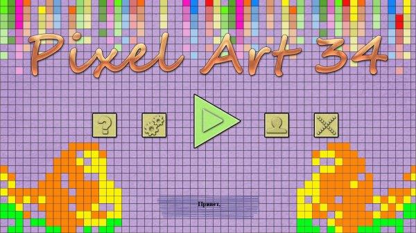 Pixel Art 34 (2021) - полная версия на русском