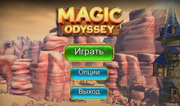Волшебная одиссея / Magic Odyssey (2021) - полная версия на русском