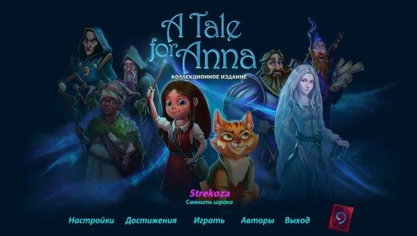 Сказка для Анны Коллекционное издание/A Tale for Anna Collector's Edition (2021) - полная версия