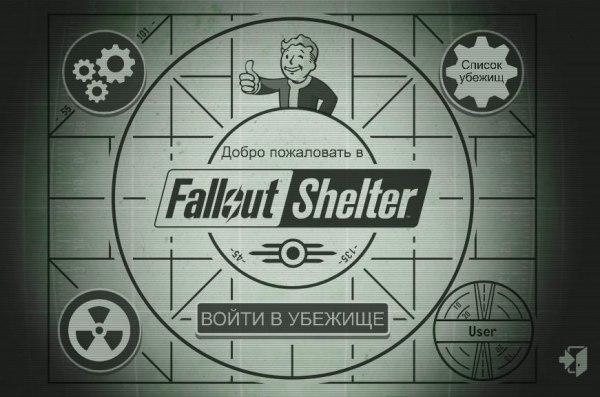 Fallout Shelter - полная версия