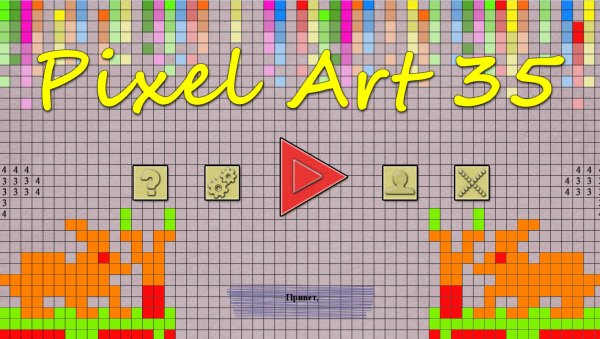 Pixel Art 35 (2021) - полная версия на русском