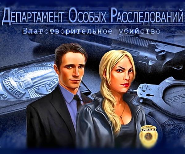 Департамент особых расследований. Благотворительное убийство - полная версия